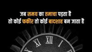 Waqt Quotes: Best Waqt Quotes in Hindi