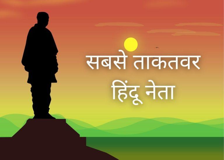 सबसे ताकतवर हिंदू नेता