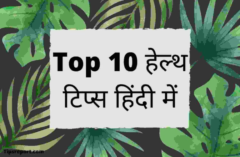 Best Health Tips In Hindi