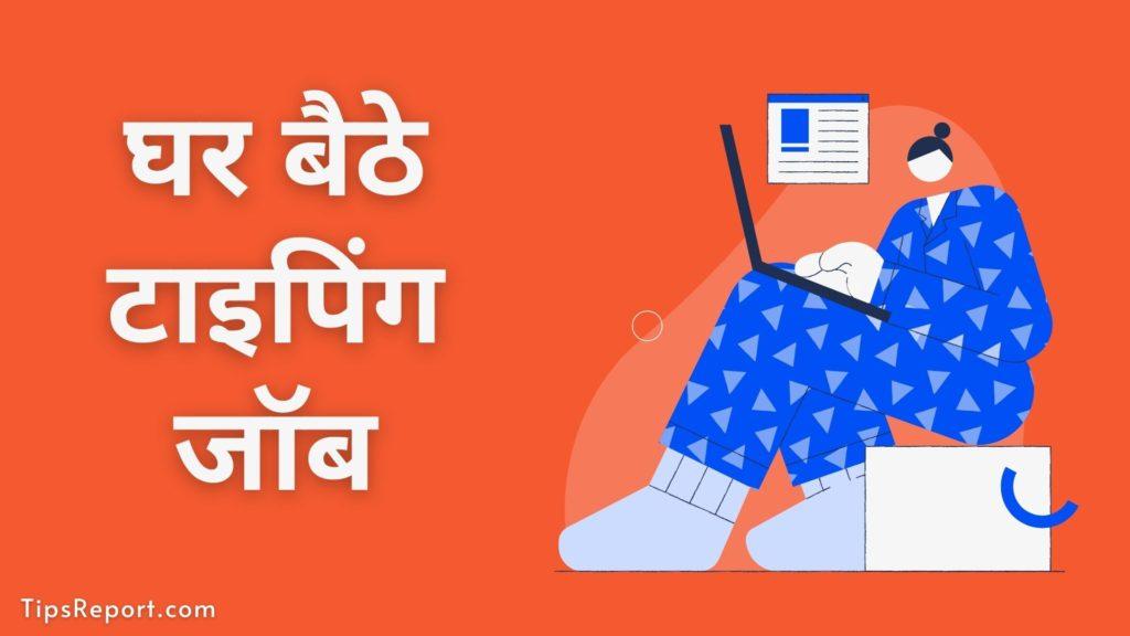Ghar Baithe Typing Job