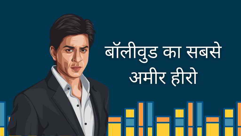 Bollywood Ka Sabse Amir Hero