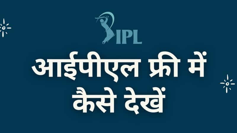IPL Free Me Kaise Dekhe