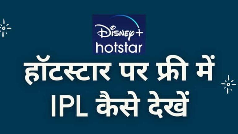 Hotstar Par Free Me IPL Kaise Dekhe