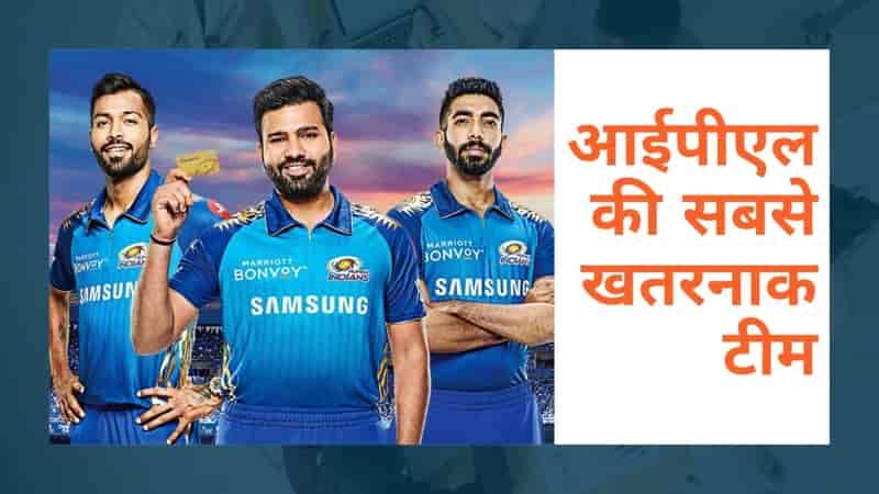 Most Dangerous Team in IPL