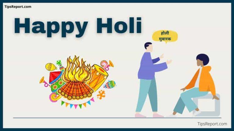 Holi Status in Hindi 2021