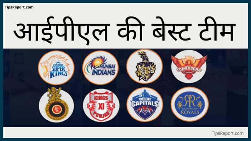 IPL Ki Best Team