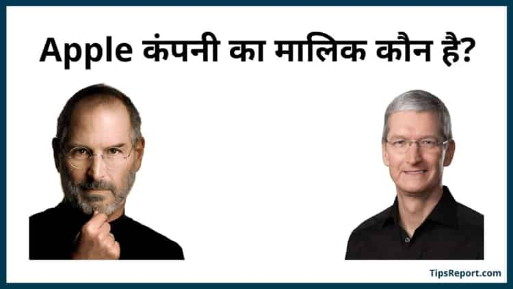 Apple Company Ka Malik Kaun Hai