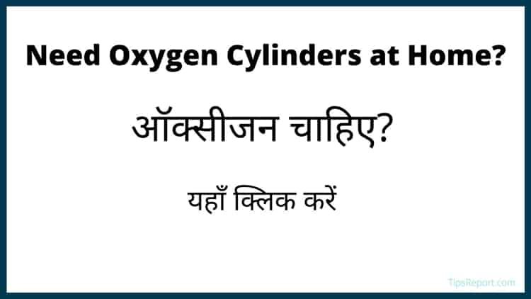 Need Oxygen cylinders at home
