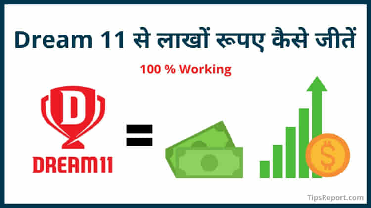 Dream 11 Tips and Tricks in Hindi