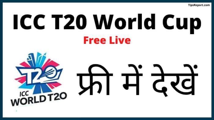 T20 World Cup 2021 Free me kaise dekhe