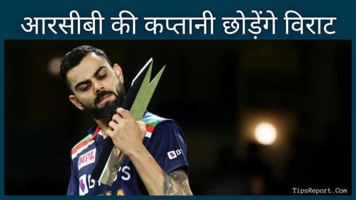 आरसीबी की कप्तानी छोड़ेंगे विराट कोहली